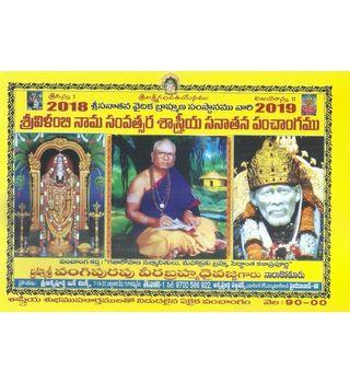 Sri Vilambinama Samvatsara Sastreeya Sanatana Panchangamu 2018- 19