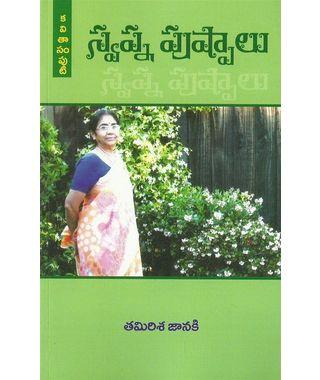 Swapna Pushpalu
