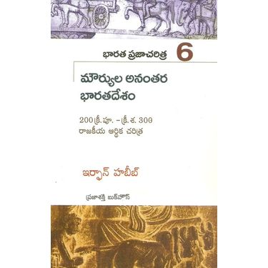 Moryula Anantara Bharatadesam
