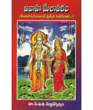 Vivaha Melapakam(Kuja Dosham)
