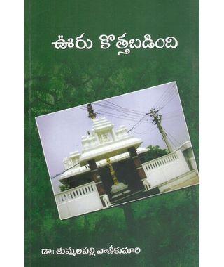 Ooru Kotthabadindi