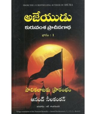 Ajeyudu Kuruvamsha Pracheenagadha