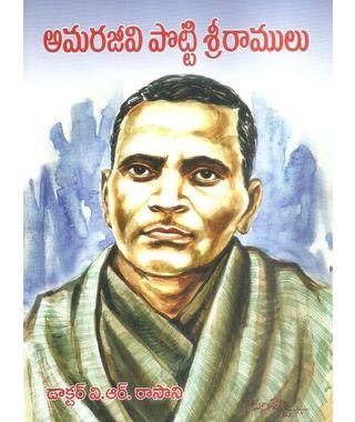 Amarajeevi Potti Sriramulu