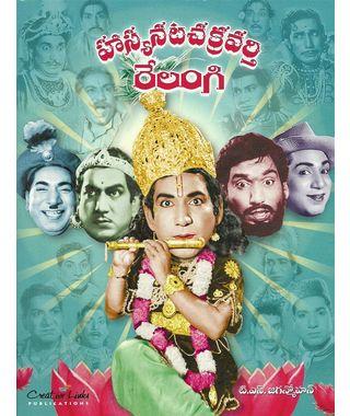 Hasyanata Chakravarthi Relangi