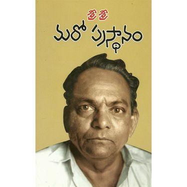 Maroprasthanam