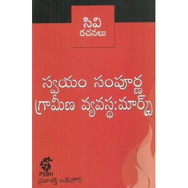 Swayam Sampoorna Grameena Vyavastha