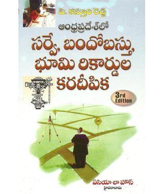 A. P. Survey, Bandhobastu, Bhumi Recordula Karadepika