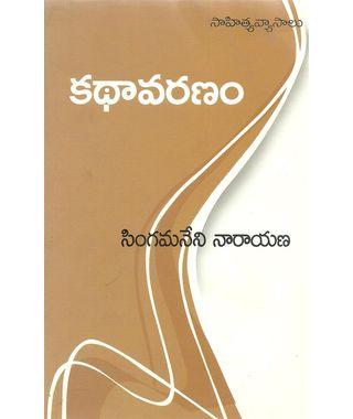Kathaavaranam
