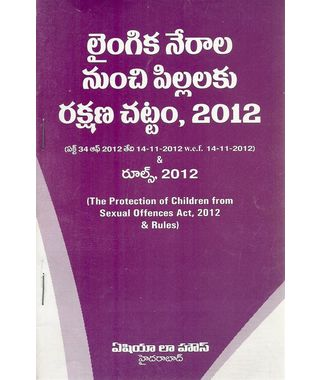 The Protection of Children from Sexual Offences Act2012(Telugu)