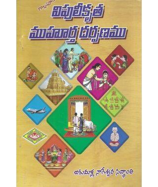 Vipuleekrutha Muhurtha Darpanamu