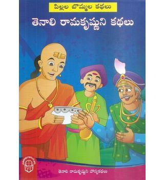 Tenali Ramakrishnuni Kadhalu