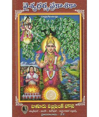 Vysya Dharma Prakashika