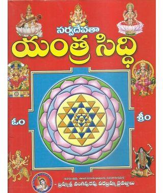 Sarva Devatha Yanthra Siddhi