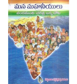 Mana Mahaniyulu Vanda Mandhi Charitra Okka Chota
