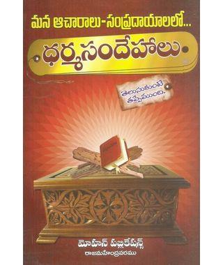 Mana Aacharalu- Sampradayalatho Dharmasandehalu