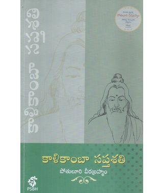 kaalikambaa Sapthasathi