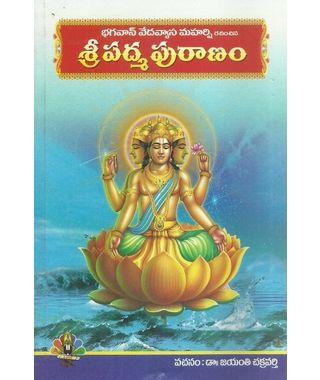 Sri Padma Puranam