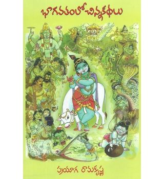 Bhagavatam lo Chinna Kathalu