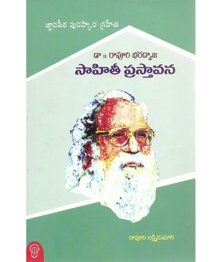 Sahithi Prasthavana