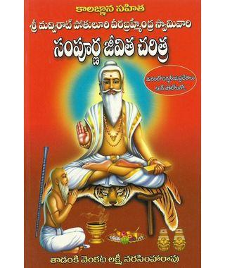 Sri Madhvirat Potuluri Veerabramhendra Swamivari Sampurna Jeevitha Charitra