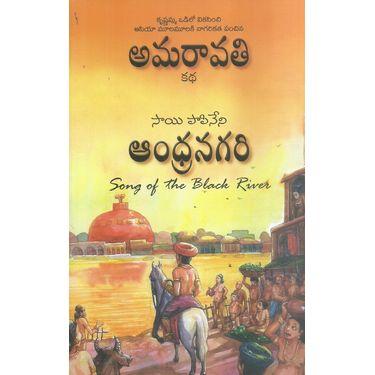 Amaravathi Kadha Andhranagari