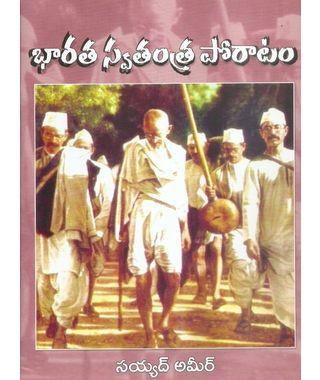 Bharatha Swatantra Poratam