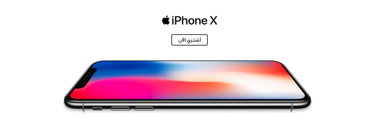 iphonexbuynow1240x408arabic.jpg