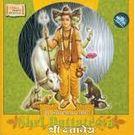 Santulan - Shri Dattareya (CD), marathi