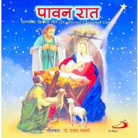 Paavan Raath