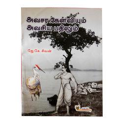 Avasara Kelviyum Avasiya bhathilum