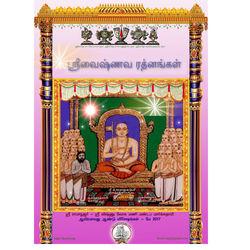 SrIvaishNava rathnams, tamil