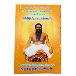 Sri Reddiyapatti Swamigal Arulicheitha arutpadalgal