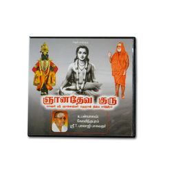 Gnanadeva Guru