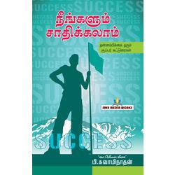 Neengalum Sadhikkalaam