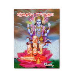 Yenthaye Ramanuja