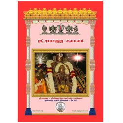 SrI rAmAnuja vaibhavam, tamil