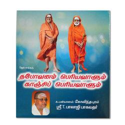 Thapovanam Periyavalum Kanchi Periyavalum