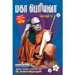 Maha Periyava (Part 3)