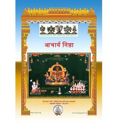 AchArya nishtai, hindi
