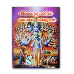 Vishwaroopanin Vamana Kathaigal