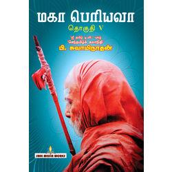 Maha Periyava (Part 5)
