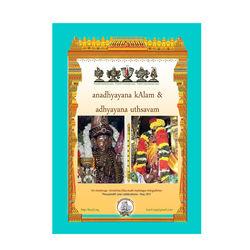 anadhyayana kAlam and adhyayana uthsavam, english