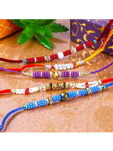 Giftacrossindia Multi Color Pearl Beads Rakhi