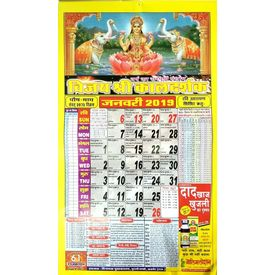 Vijay Shri Kaaldarshak Calendar/ Panchang 2019- 2pcs