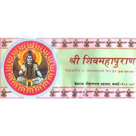 Shiv Maha Purana Horizontal Edition With Pooja Asan