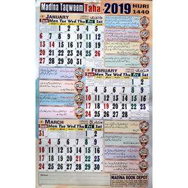 Urdu Calendar 2019 / Madina Taqweem Taha / 2019 Calendar- 2 Pcs