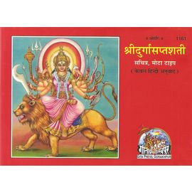 Gitapress Shri Durga Saptshati (Hindi) With Wooden Book Stand