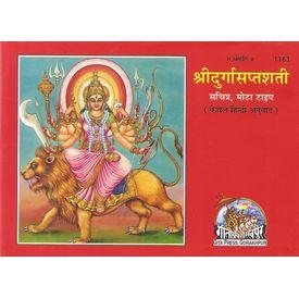 Gitapress Shri Durga Saptshati (Hindi) With Wooden Book Stand