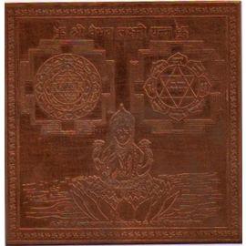 Pure Copper plated Vaibhav Lakshmi Yantra
