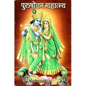 Purshotam mahatamay / Sampuran Purshotam Mahatamaya With Woolen Aasan